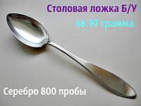 Столовая ЛОЖКА Серебро 800 пробы  66.97 грамма, фото 1