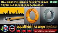 Система водяного обогрева пола Aquatherm orange system