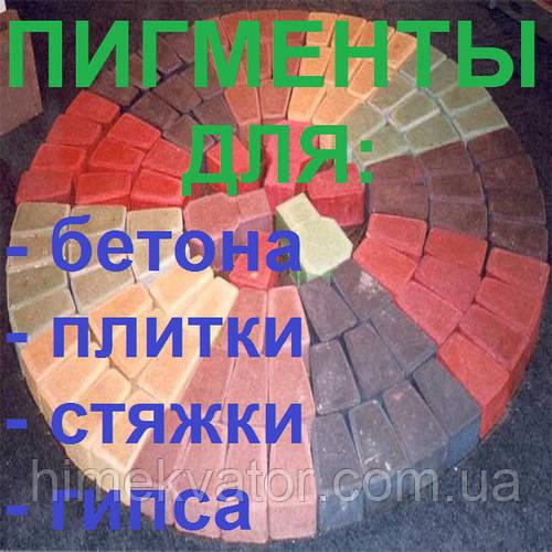 Купить краситель для бетона харьков бетон м300 для фундамента купить в москве
