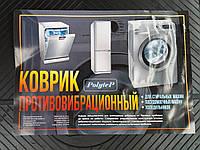 Коврик антивибрационный. Производитель Украина., фото 1