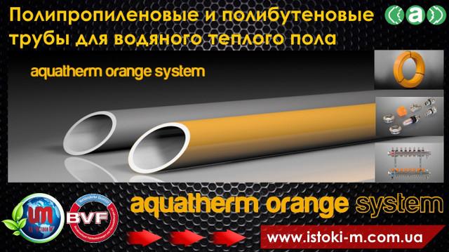 водяной теплый пол aquatherm orange system