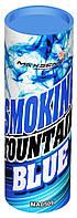Цветной дым, синий, 35 сек., maxsem