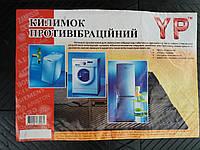 Коврик антивибрационный. Производитель Украина.