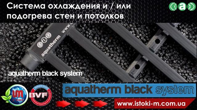 aquatherm black system купить запорожье