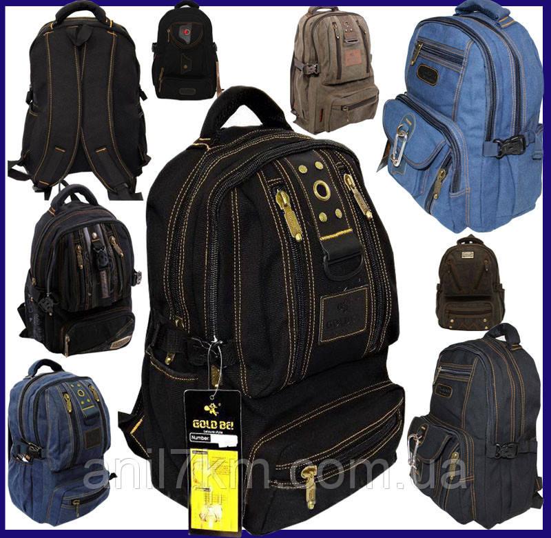 Рюкзак брезентовый малых размеров фирмы GOLDBE