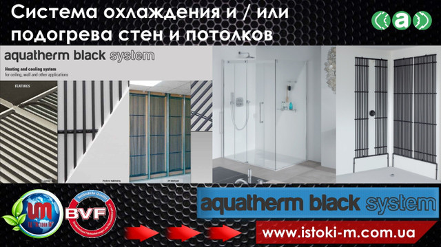 купить aquatherm black system запорожье