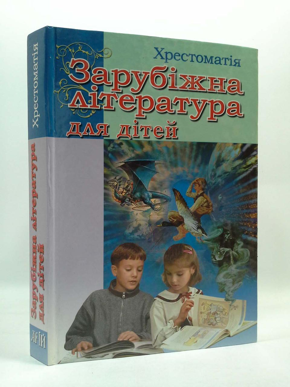Арий Хрестоматія Зарубіжна література для дітей Мовчун