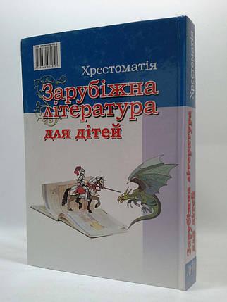 Арий Хрестоматія Зарубіжна література для дітей Мовчун, фото 2