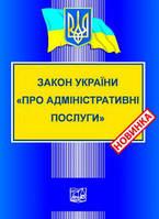 """Закон України """"Про адміністративні послуги"""". Новий"""