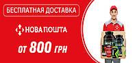 Бесплатная доставка спортивного питания от 800 грн!