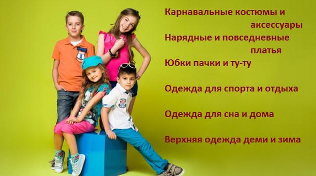 Детская верхняя одежда, одежда для спорта, пижамы, халаты, тапочки домашние детские