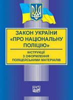 """Закон України """"Про Національну поліцію"""""""