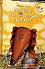 Джереми Стронг Книга для детей  Ракета на чотирьох лапах
