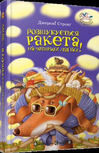 Книга Розшукується Ракета на 4-х лапах! Джеремі Стронг  книга 2