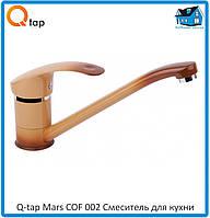 Смеситель для кухни Q-tap Mars COF 002 кофе