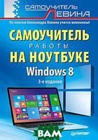 Александр Левин Самоучитель работы на ноутбуке. Windows 8
