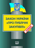 """Закон України """"Про публічні закупівлі"""". Новий"""