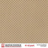 Автомобильная кожа SAVANNAHBEIGE FORD perf. №145-1