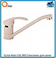 Смеситель для кухни Q-tap Mars COL 002 песочный