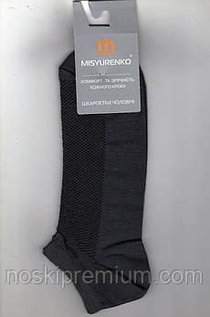 Шкарпетки чоловічі х/б з сіткою Місюренко, М11В113П, 25 розмір, короткі, темно-сірі, 02284