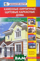 Рыженко В.И. Каменные, кирпичные, щитовые, каркасные дома
