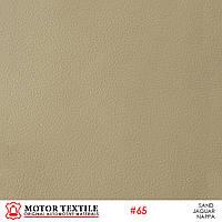 Автомобильная кожа SAND JAGUAR NAPPA №65