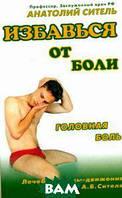 Ситель Анатолий Болеславович Избавься от боли. Головная боль (+ DVD-ROM)