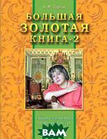 А. М. Тартак Большая золотая книга-2.Тайны здоровья и молодости