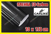 Авто пленка 5D Carbon CARLIKE 10 X 152cm 180µm под карбон глянцевая декоративная карбоновая