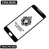 Защитное стекло Full Glue Meizu M3 Note (Black) - 2.5D Полная поклейка