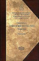 Святитель Григорий Богослов 1 том. Полное собрание творений Святых Отцов Церкви