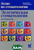 Дж. Шмидседер Атлас по стоматологии. Эстетическая стоматология