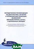 Методические рекомендации по диагностике, лечению и профилактике инфекции, вызванной вирусом гриппа A (H1N1), у беременных женщин