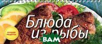 Е. В. Анисина Блюда из рыбы