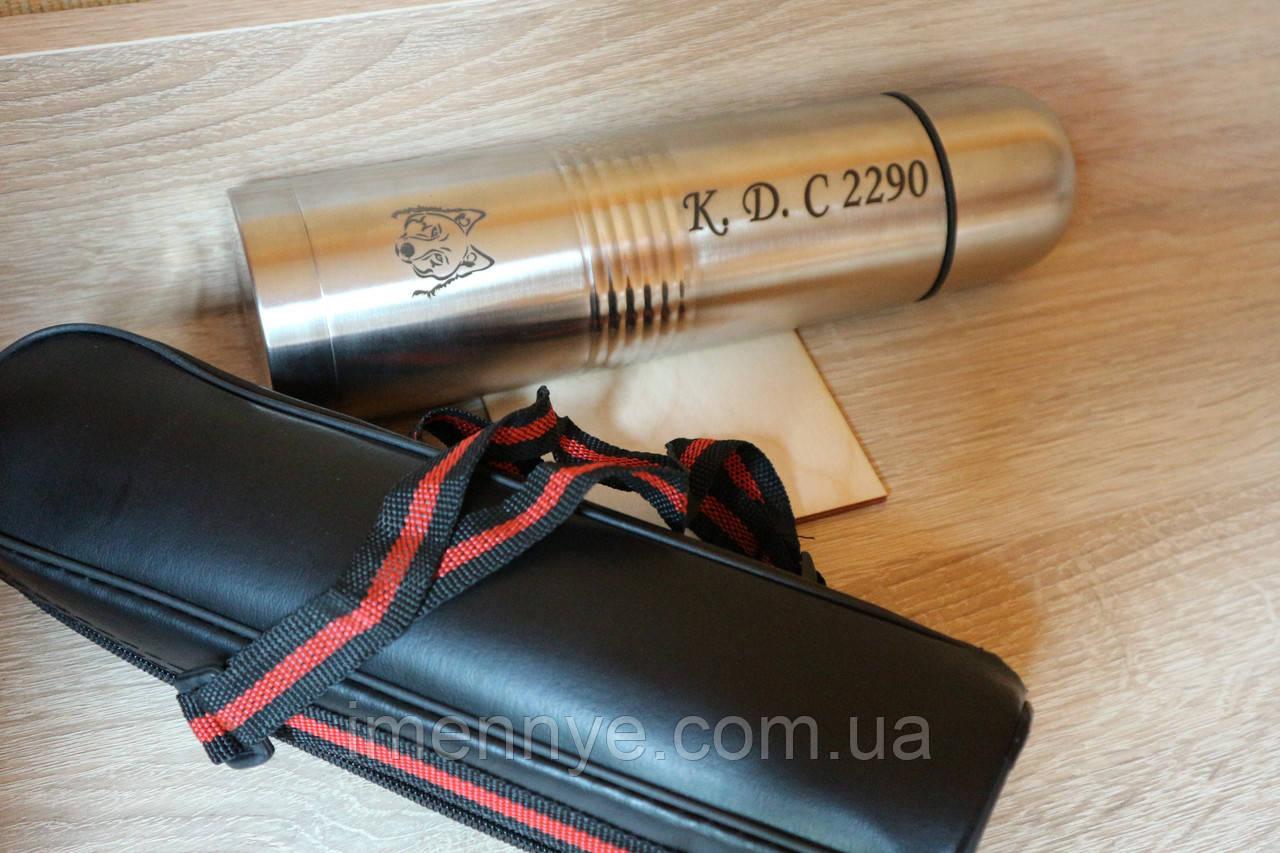 Оригинальный термос с нанисением надписи под заказ