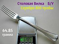 ВИЛКА Серебренная 64.85 грамма Серебро 800 пробы, фото 1