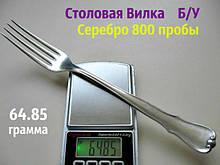 ВИЛКА Срібна 64.85 грама Срібло 800 проби
