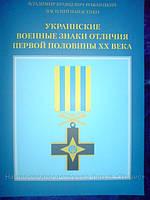 """Книга """"Украинские военные знаки отличия первой половины ХХ столетия"""""""