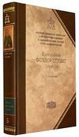 Феодор Студит 5 том. Полное собрание творений Святых Отцов Церкви