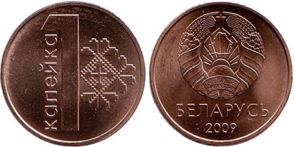 Білорусь 1 копійка 2009р.