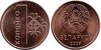 Беларусь 1 копейка 2009г.