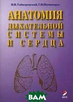 Гайворонский И.В. Анатомия дыхательной системы и сердца