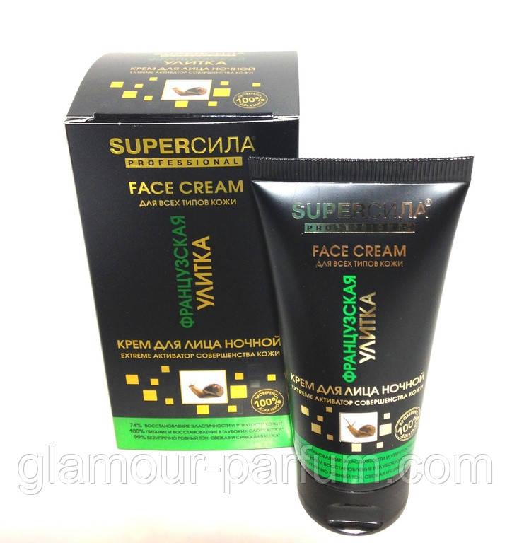 Крем для лица ночной Французская улитка, extreme активатор совершенства кожи SUPERСИЛА professional