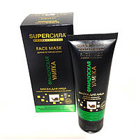 Маска для лица Французская улитка, extreme активатор совершенства кожи SUPERСИЛА professional Planeta Organica