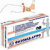 «Физомед-Артро» для лікування гомілкостопа