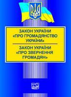 "Закон України ""Про громадянство України"". Закон України ""Про звернення громадян"""