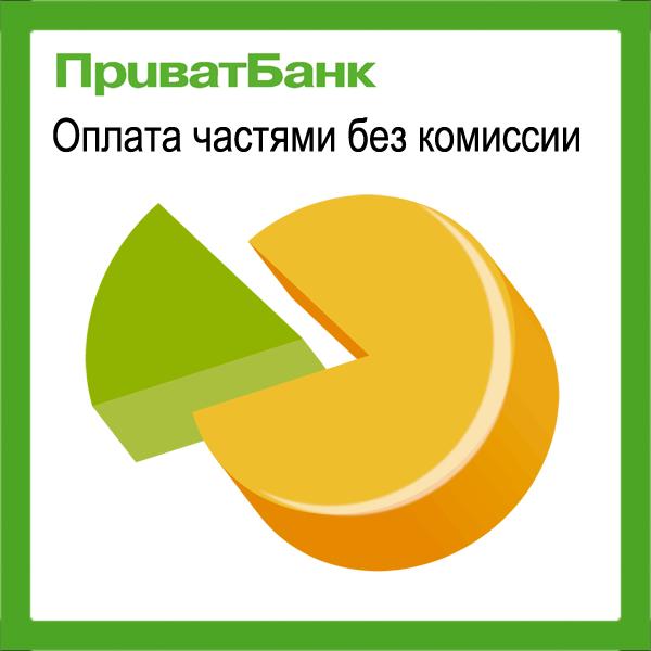 Без % рассрочка платежа - «Оплата частями» теперь на Prom.ua!!!