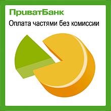 Без % розстрочка платежу - «Оплата частинами» тепер на Prom.ua!!!