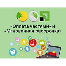 «Оплата частинами» і «Миттєва розстрочка» тепер на Prom.ua