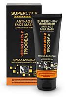 Маска для лица Черная икра и Трюфель, multi активатор молодости кожи SUPERСИЛА professional Planeta Organica